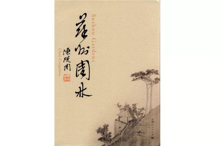 中国园林之父:没有他,江南美景会毁掉一半_27