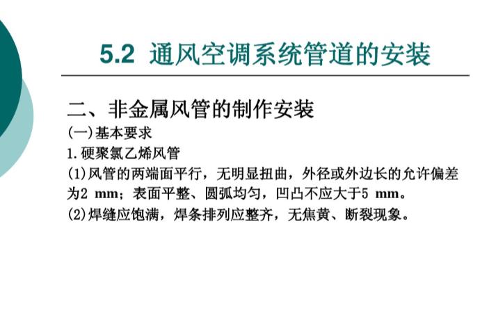 通风空调系统安装(115页)