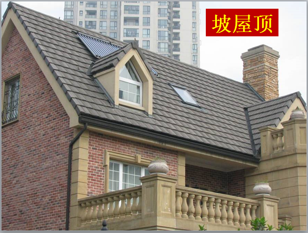 坡屋面建筑构造