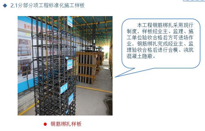 施工现场安全生产标准化优秀做法汇报PPT_7
