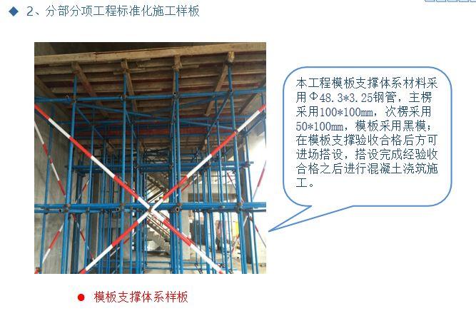 施工现场安全生产标准化优秀做法汇报PPT_9