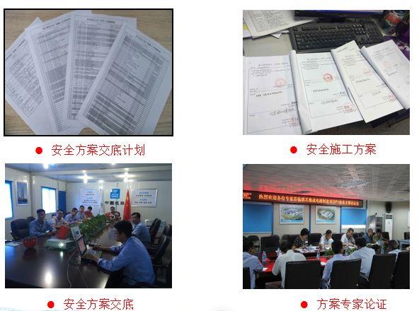 施工现场安全生产标准化优秀做法汇报PPT_1