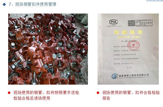 施工现场安全生产标准化优秀做法汇报PPT_24