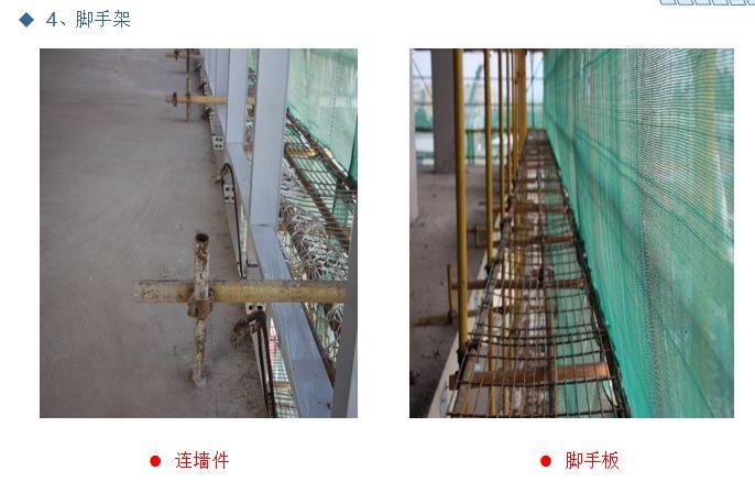 施工现场安全生产标准化优秀做法汇报PPT_31