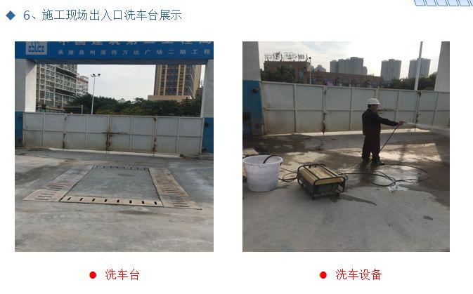 施工现场安全生产标准化优秀做法汇报PPT_21