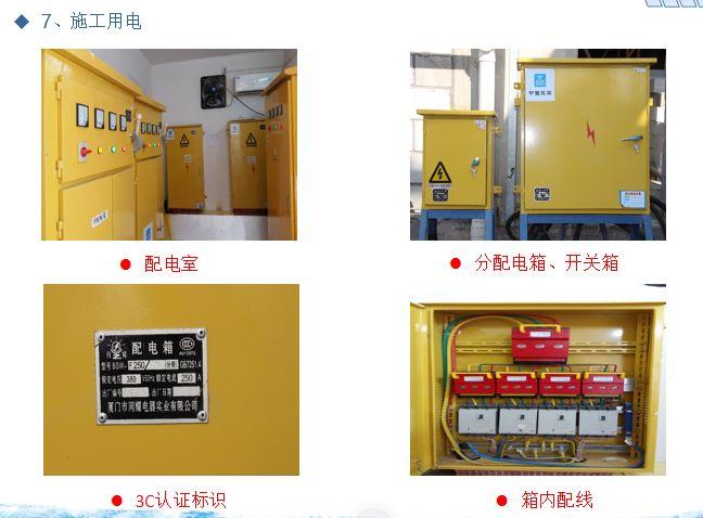 施工现场安全生产标准化优秀做法汇报PPT_26