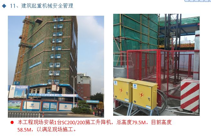 施工现场安全生产标准化优秀做法汇报PPT_36