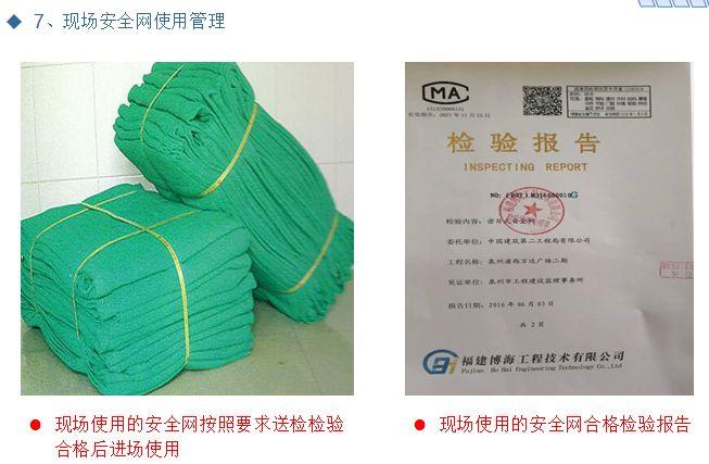 施工现场安全生产标准化优秀做法汇报PPT_22