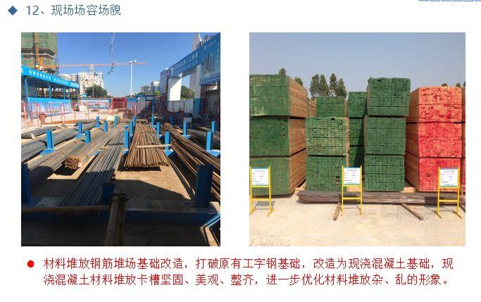 施工现场安全生产标准化优秀做法汇报PPT_43