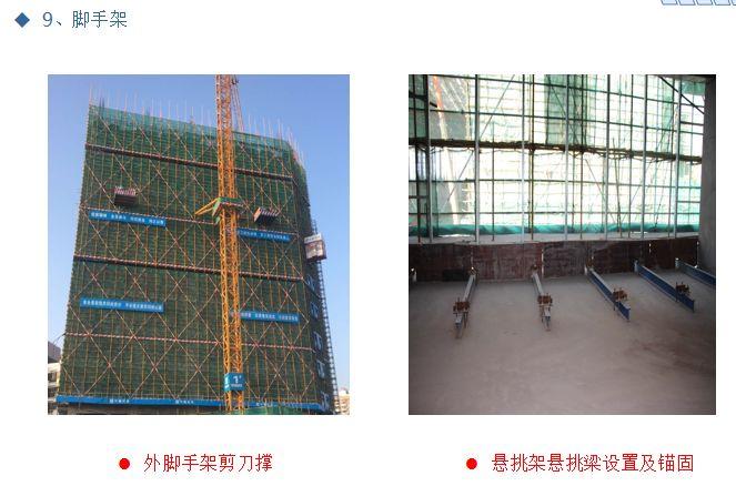 施工现场安全生产标准化优秀做法汇报PPT_30