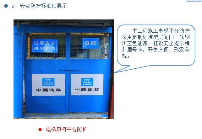 施工现场安全生产标准化优秀做法汇报PPT_14