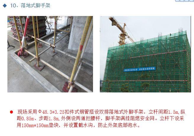 施工现场安全生产标准化优秀做法汇报PPT_32