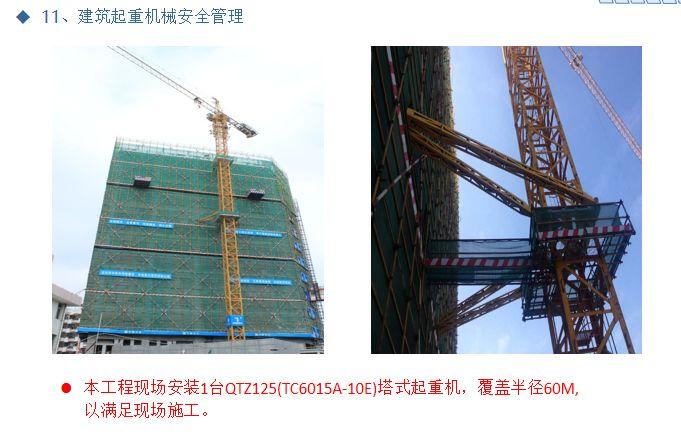 施工现场安全生产标准化优秀做法汇报PPT_33