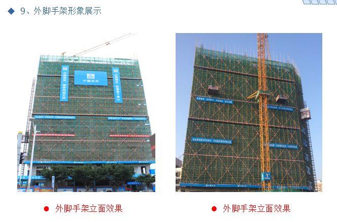 施工现场安全生产标准化优秀做法汇报PPT_28