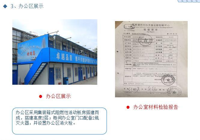 施工现场安全生产标准化优秀做法汇报PPT_17