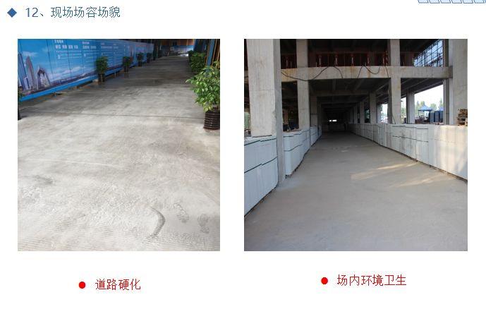 施工现场安全生产标准化优秀做法汇报PPT_44