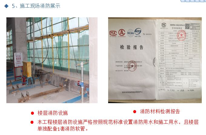 施工现场安全生产标准化优秀做法汇报PPT_20