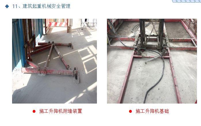 施工现场安全生产标准化优秀做法汇报PPT_38