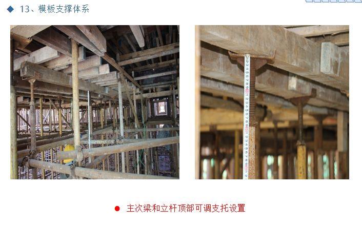 施工现场安全生产标准化优秀做法汇报PPT_47