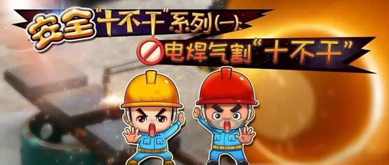 """2019最新作业现场安全""""十不干""""系列!"""