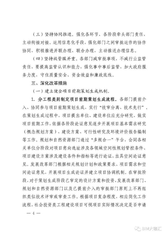 深圳取消图审,建立BIM审批平台,精简优化_4