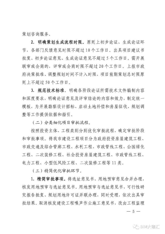 深圳取消图审,建立BIM审批平台,精简优化_5