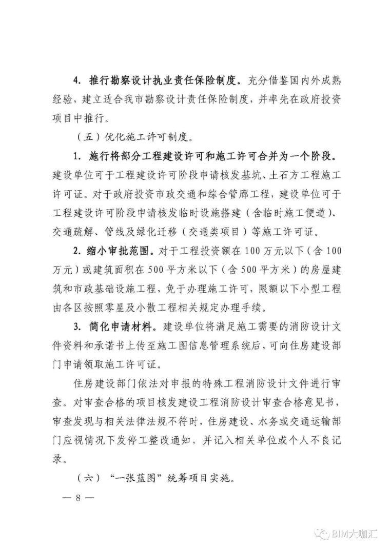 深圳取消图审,建立BIM审批平台,精简优化_8