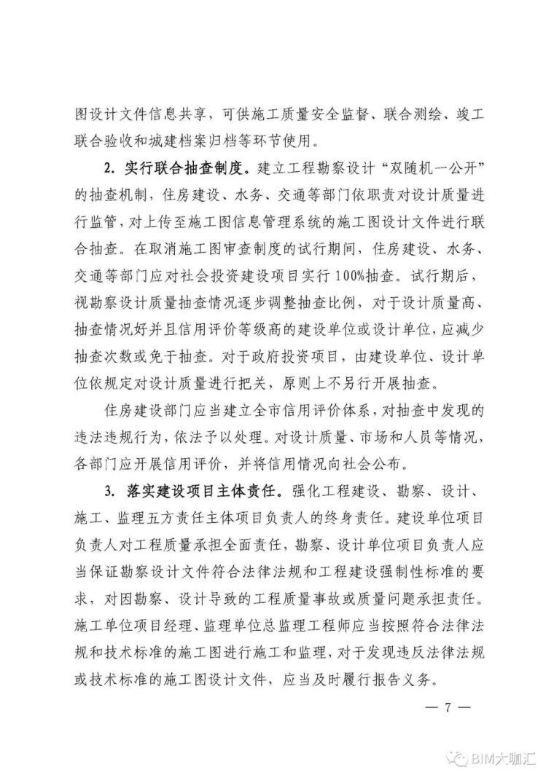 深圳取消图审,建立BIM审批平台,精简优化_7