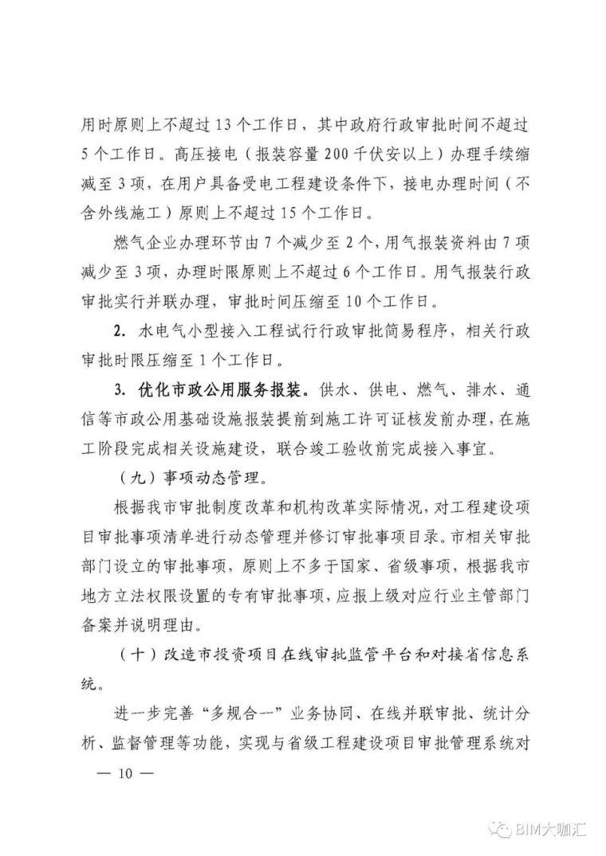 深圳取消图审,建立BIM审批平台,精简优化_10