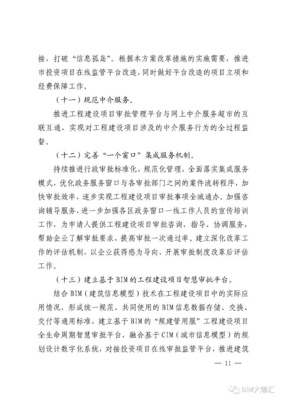 深圳取消图审,建立BIM审批平台,精简优化_11