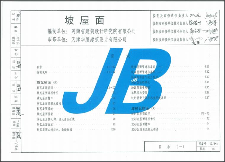 坡屋面建筑标准设计合集(天津市)