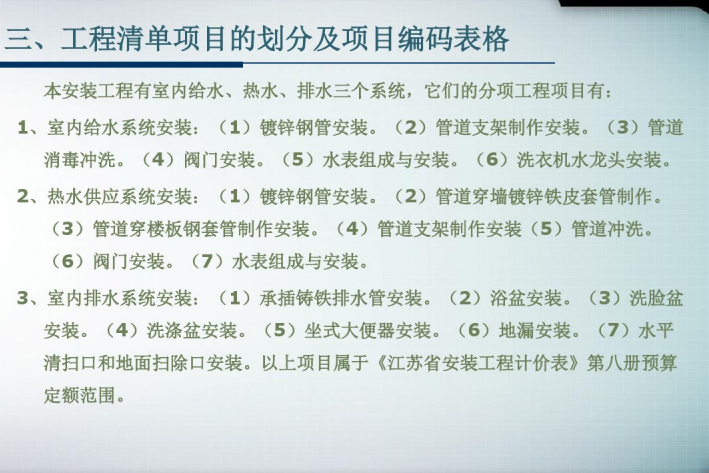 给排水工程工程量清单计价案例2