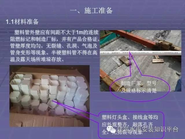 半硬质阻燃PVC管暗敷设技术交底