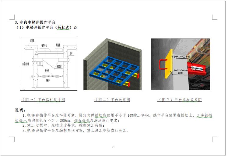 [北京]施工现场安全生产标准化管理图集-电梯井操作平台(插杠式)