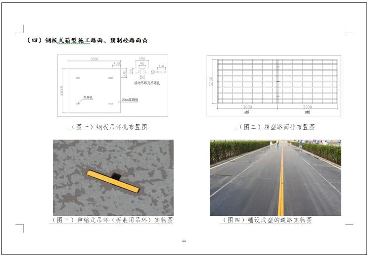 [北京]施工现场安全生产标准化管理图集-钢板式箱型施工路面、预制砼路面