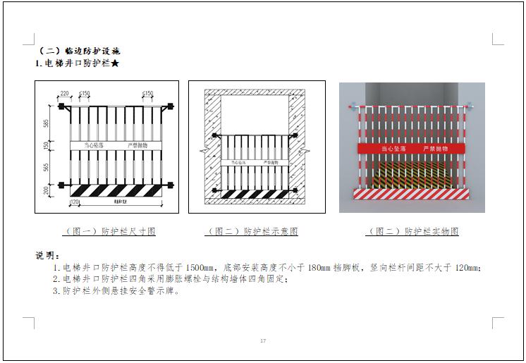 [北京]施工现场安全生产标准化管理图集-电梯井口防护栏
