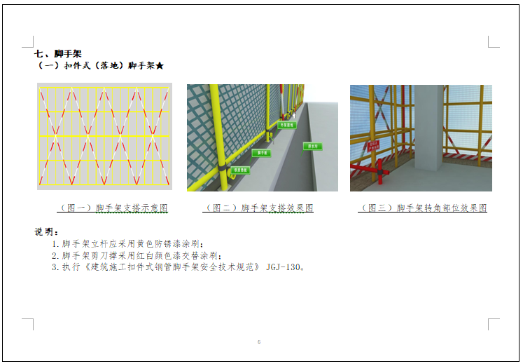 [北京]施工现场安全生产标准化管理图集-扣件式(落地)脚手架