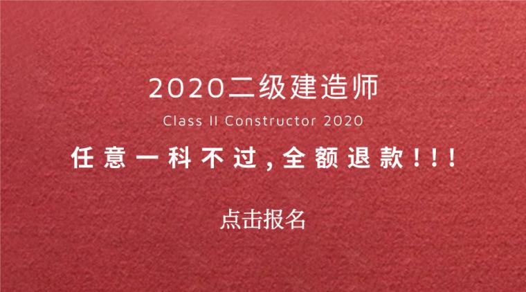 2020年一次性拿下二建证书(不过退款)!