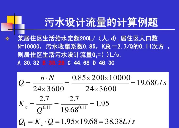 给排水工程计算例题实例2