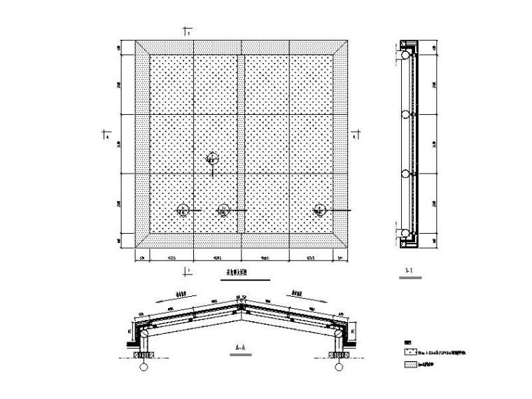 采光顶系统标准图