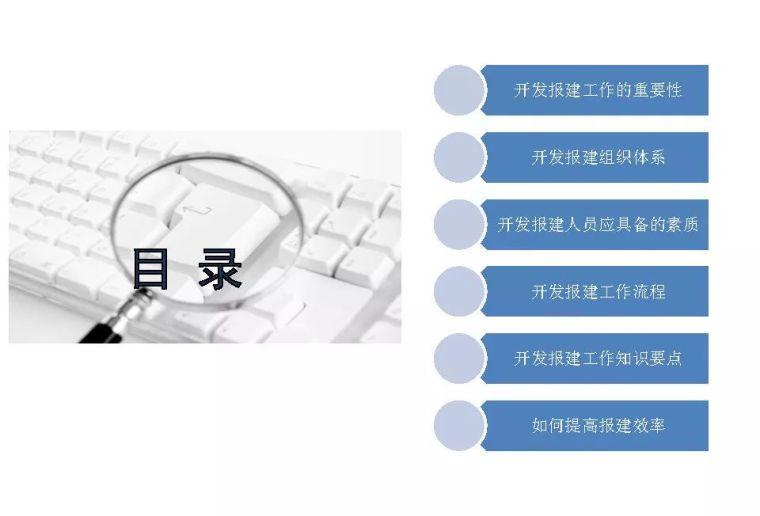 房地产开发报建报装工作全流程及知识要点