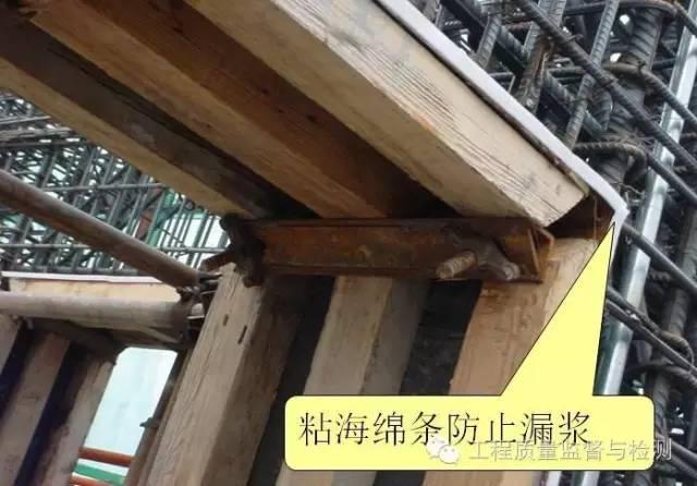 干货!模板+钢筋+混凝土施工图文解读_38