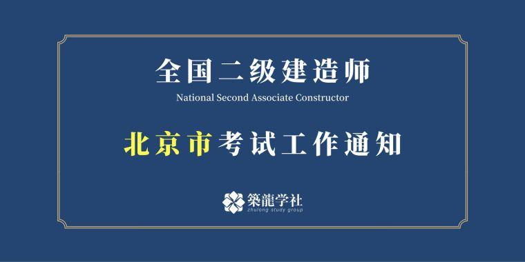 2019北京市二级建造师执业资格考试报名通知