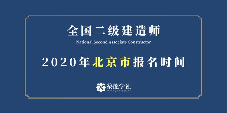 2020北京二建考试报名时间预计:2月开始!
