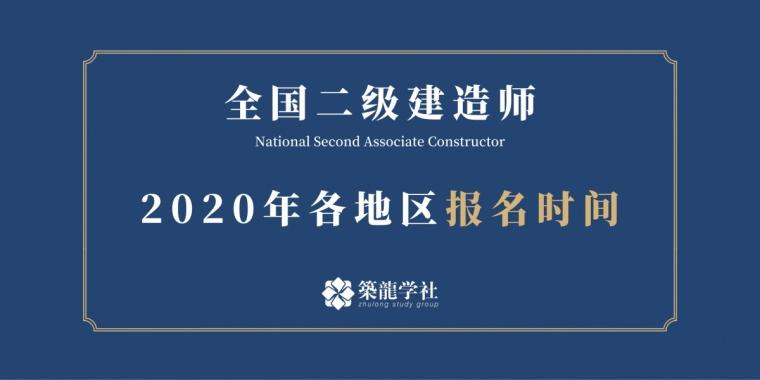 2020全国二级建造师各地区报名时间一览表!