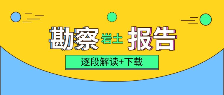 勘察报告_公众号封面首图_2019.10.16