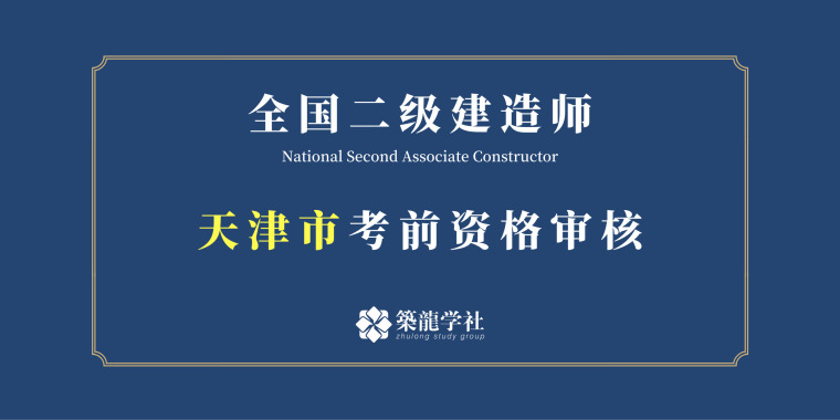 2019北京二建考试采用[考前资格审核]方式