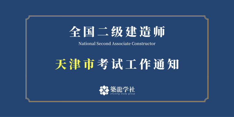 2019天津市二级建造师执业资格考试报名通知