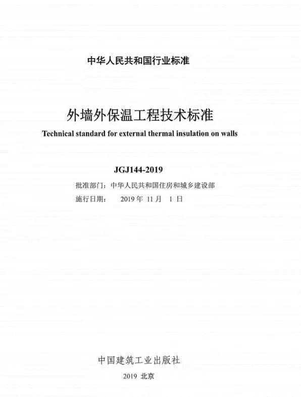 《外墙外保温工程技术标准》JGJ144-2019批