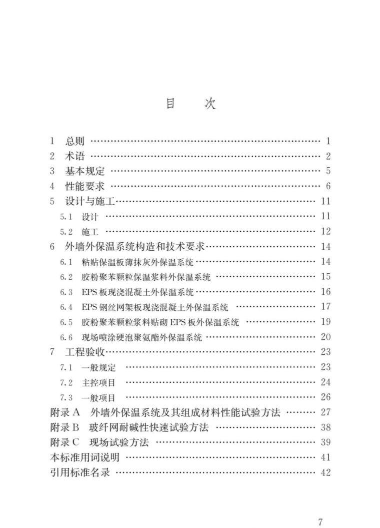 《外墙外保温工程技术标准》JGJ144-2019批_5